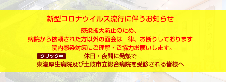 コロナ 最新 県 情報 岐阜 ウイルス